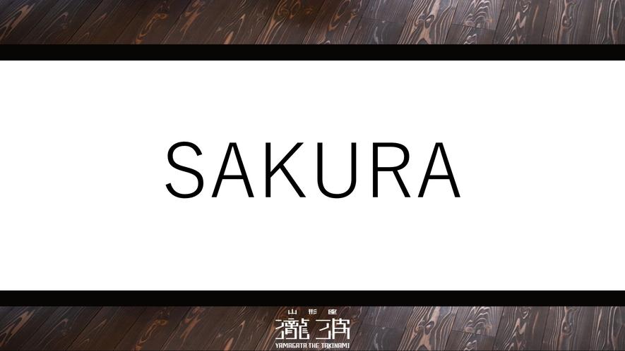1階2階各3室の全6室、サクラが咲き誇る様など自然が織りなす景観を望むことができる「SAKURA」