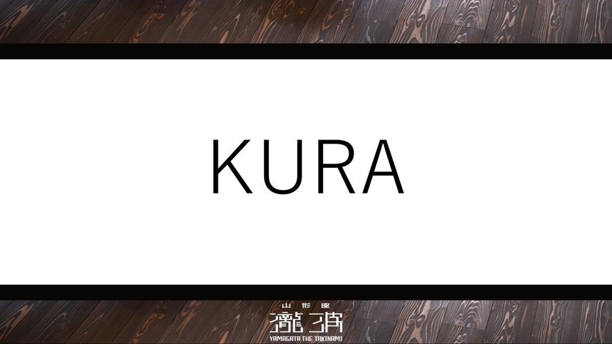客室は7室、移築した蔵をモダンな空間へとリノベーションした「KURA」