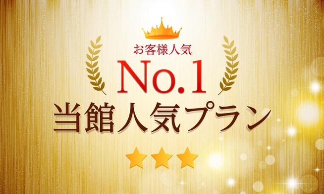 当館人気No.1【オンライン決済でお得】☆ポイント5倍&朝食付☆スペシャルプラン☆