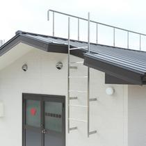 屋根への避難用はしご