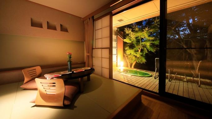 【ウィークリーセール】露天風呂付客室が最大35%OFF/室数限定でお得に<基本会席★>