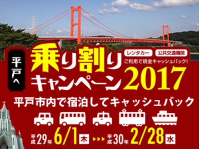 平戸へ「乗り割りキャンペーン2017」