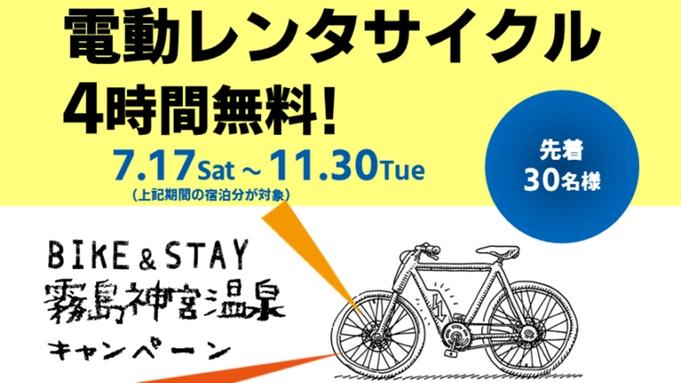 STAY!霧島神宮温泉キャンペーン開催中!お弁当付き1泊3食で温泉や大自然を楽しむお手伝い♪