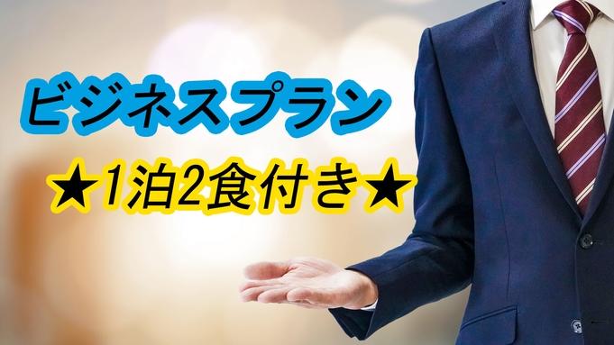 【ビジネスマン応援】おトク《2食付き6000円〜》長期滞在もOK♪温泉でリセット&リフレッシュ!