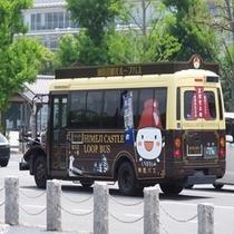 姫路城観光バス