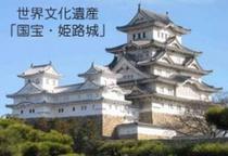 世界遺産「姫路城」