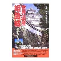 姫路城遊歩ガイド