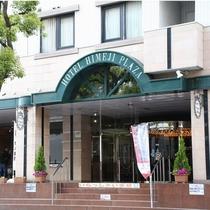 ホテル姫路プラザ 姫路駅徒歩約2分の好立地