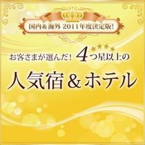 人気の宿受賞!!
