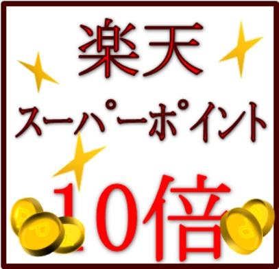 ☆楽天限定☆ビジネス応援!【ポイント10倍+駐車場無料+朝食無料サービス♪】