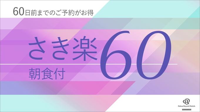 【さき楽60】早期予約でお得♪60日以上前の予約限定 〜朝食付き〜