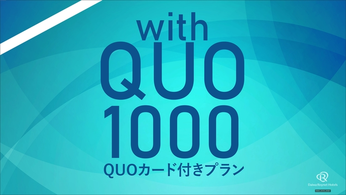 【QUOカード1,000円付】ビジネスサポートプラン♪〜朝食付き〜