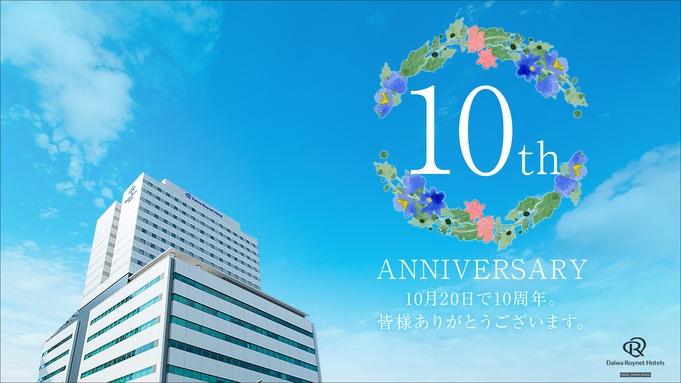 【おかげさまで♪開業10周年記念プラン】&5大特典付き