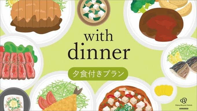 【朝夕食付き】石垣牛ステーキ&琉球料理の夕食付き!★朝はのんびり13時チェックアウト