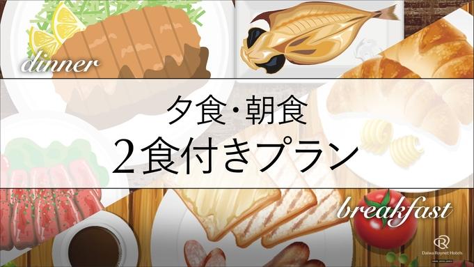 【朝夕食付き】和牛ハンバーグ&琉球料理の夕食付き!★朝はのんびり13時チェックアウト