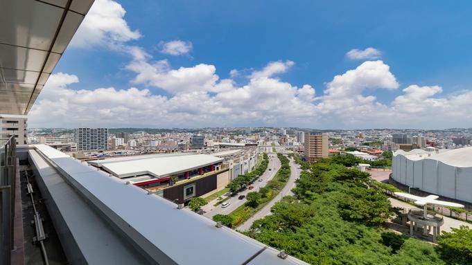 【沖縄Days】お部屋タイプはホテルにおまかせ◆24平米以上&14時チェックアウト【素泊り】