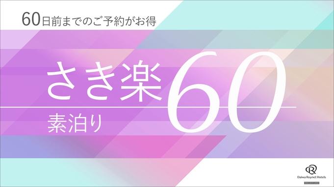 【さき楽60】早期予約でお得♪60日以上前の予約限定 〜素泊まり〜