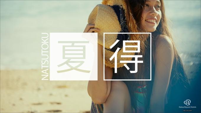 【沖縄へめんそーれ】魅力溢れる沖縄で連泊のんびりプラン《朝食付き・13時チェックアウト》