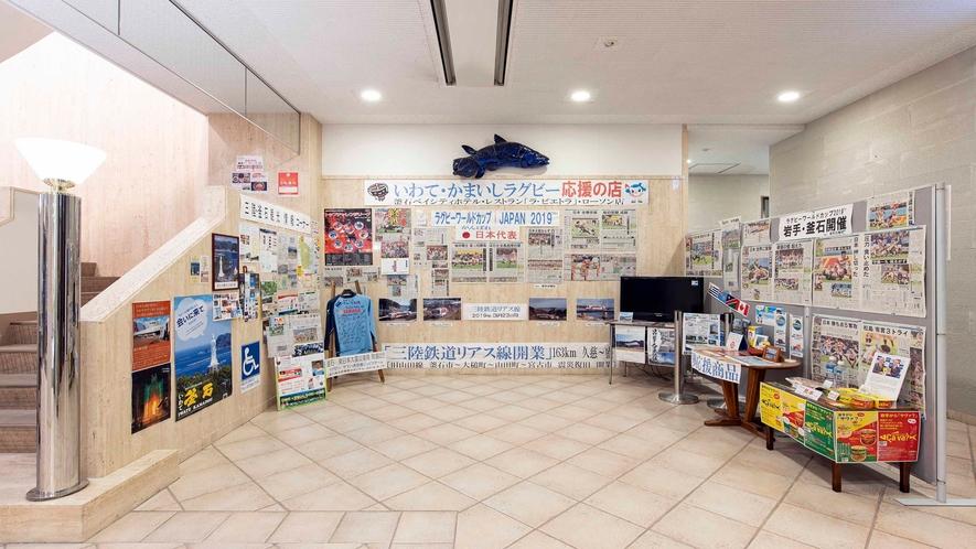 釜石復興の軌跡やイベント情報などを展示