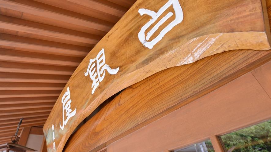 *歴史深い湯治場の風情が残る渋温泉。天然温泉に浸かり、長野の旬味に癒される休日をお過ごし下さい。
