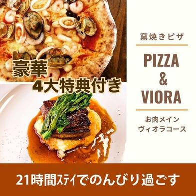 【4大特典付】21時間ステイで過ごす☆ピッツァ&但馬牛イタリアン『ヴィオラ』[ZS014LL]