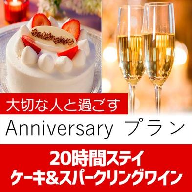 【秋☆アニバーサリー】大切な記念日・お祝いに☆スパークリングワイン&ケーキ付プラン[ZS008LB]