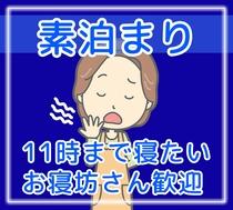 【プランタイトル】素泊まりプラン