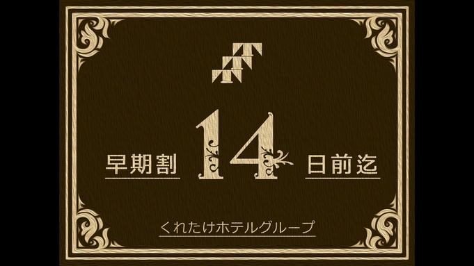 【さき楽14】ポイント5倍還元!天然温泉大浴場満喫☆《素泊まり》
