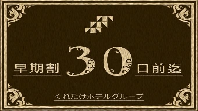 【さき楽30】ポイント10倍還元!天然温泉大浴場を満喫☆《素泊まり》
