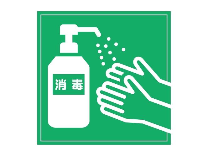 入館時・お食事前には、必ず手指の消毒をお願い致します。
