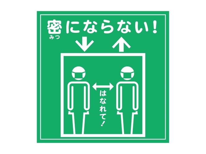 エレベーターはお連れ様・ご家族様ごとのご利用をお願い致します。