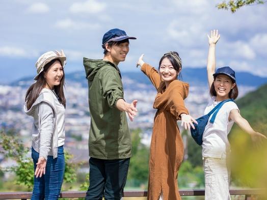 【現金特価】学生限定割引・11時レイトチェックアウト☆ 学生旅行応援プラン