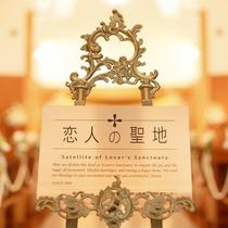 花巻温泉が「恋人の聖地サテライト」に選定されました!