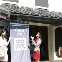 ホテル千秋閣向かい 「cafe de 蔵」
