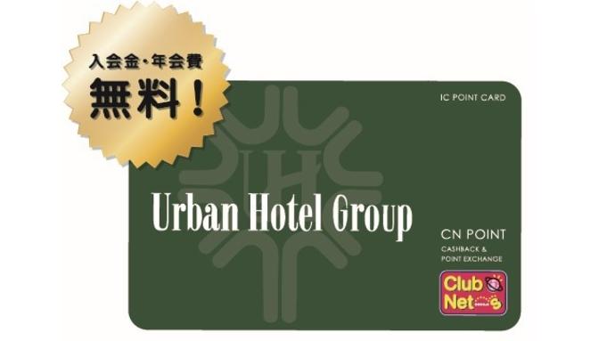 【アーバンホテルポイント会員様限定】◆アーバンホテルポイント2倍◆朝食ビュッフェ付