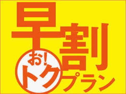 【さき楽28】〜28日以上前の早期予約がお得〜