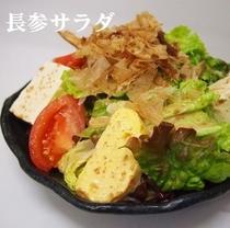 ■長参サラダ