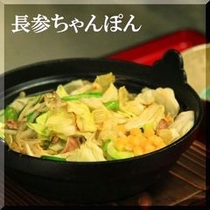 ■長参ちゃんぽん