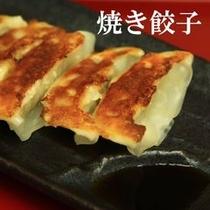 ■焼き餃子