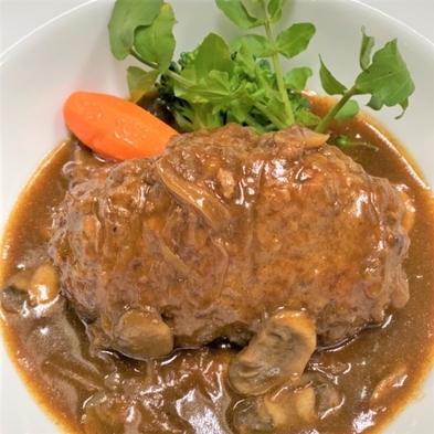 ★ お部屋で夕食★ 「国産牛煮込みハンバーグ&ポテト&スープ」 お部屋タイプお任せ