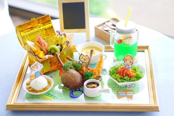 【ファミリー限定/2食付】お子様に「ヨコハマ宝島プレート」の夕食付プラン