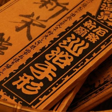【九湯めぐり】 〜これぞ渋温泉の魅力〜 九つの外湯巡り無料特典付プラン 《1泊2食》