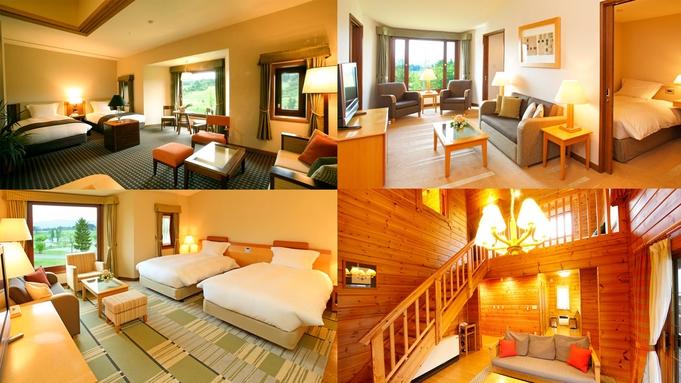 【部屋タイプお任せ】お部屋はホテルにおまかせでお得な特別プラン!