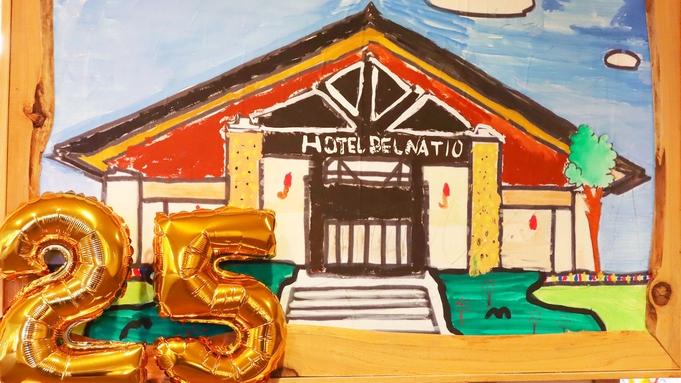 【室数限定】【感謝の気持ちを込めてお1人様12500円〜!】ベルナティオ開業25周年感謝プラン