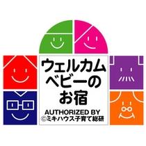 「ウェルカムベビーのお宿」ロゴ
