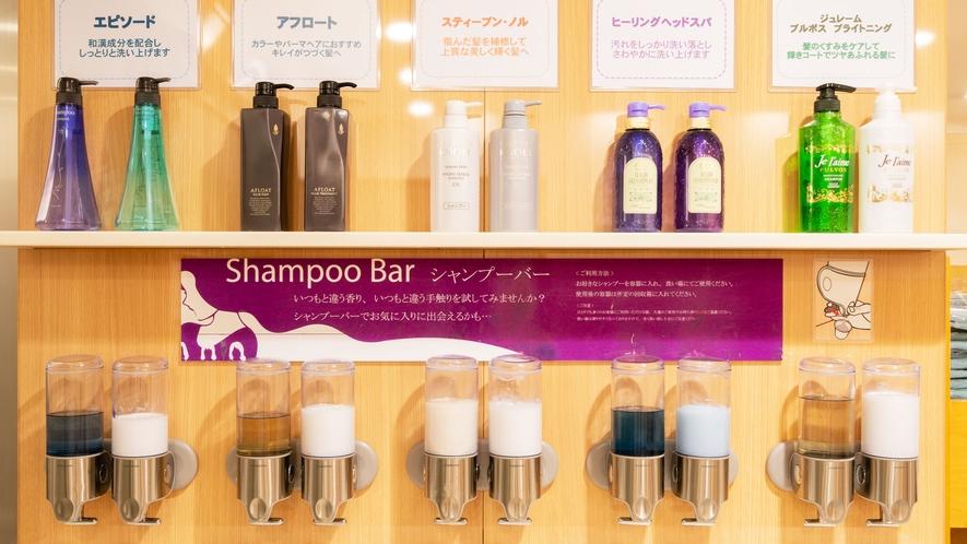 【あてま温泉】女性の大浴場にはシャンプーバーを用意!お好みのシャンプーをお使いください
