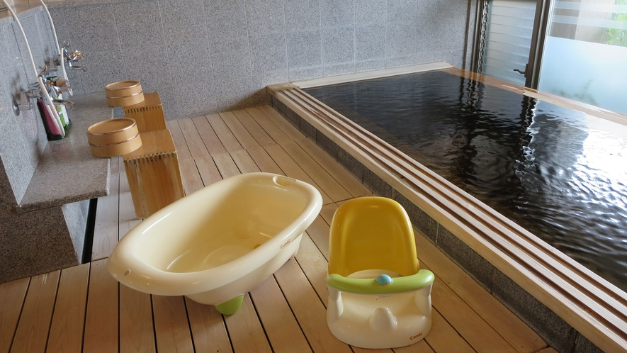 【あてま温泉】全ての大浴場に、ベビーバス・ベビーチェアをご用意!