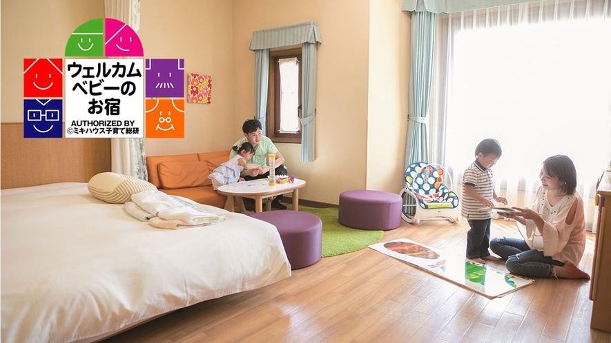 【ベビールーム/洋室】ウェルカムベビー認定★赤ちゃんのお泊りデビューをサポート! ■35㎡ 本館