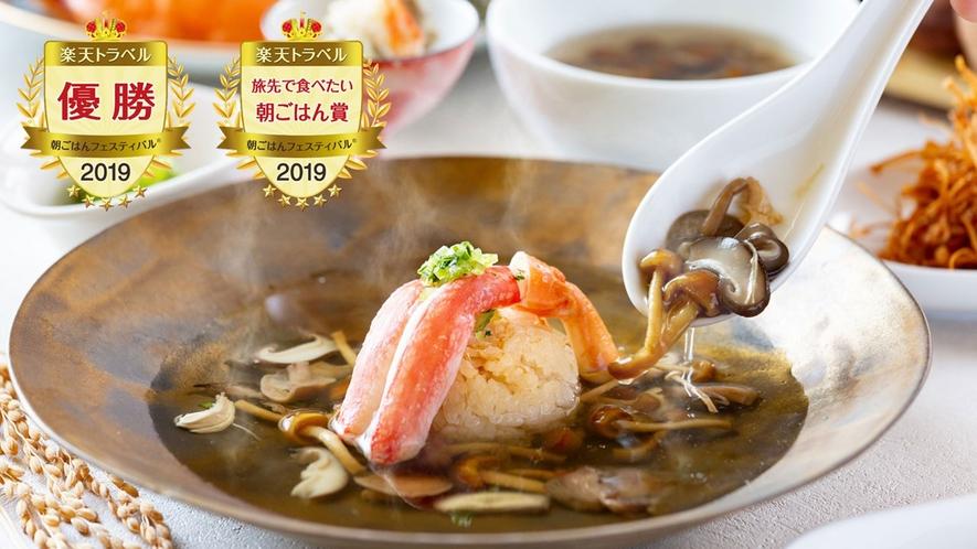 【コスモス/朝食】茸出汁と蟹振袖を纏った焼きおにぎり
