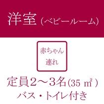【ベビールーム(洋室)】定員2~3名、35㎡、バス・トイレ付き